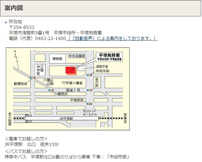 申告 平塚 市 確定 確定申告会場への来場を検討されている方へ