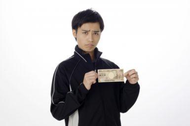 月のお小遣い1万円ってそんなに不満ですか?