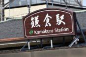 【報国寺~鎌倉駅周辺体験ブログ】鎌倉に観光しに行ってきました