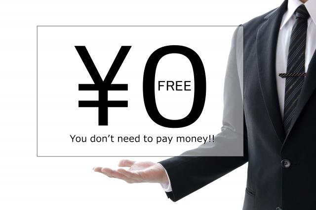 楽天銀行へ無料で入金する方法