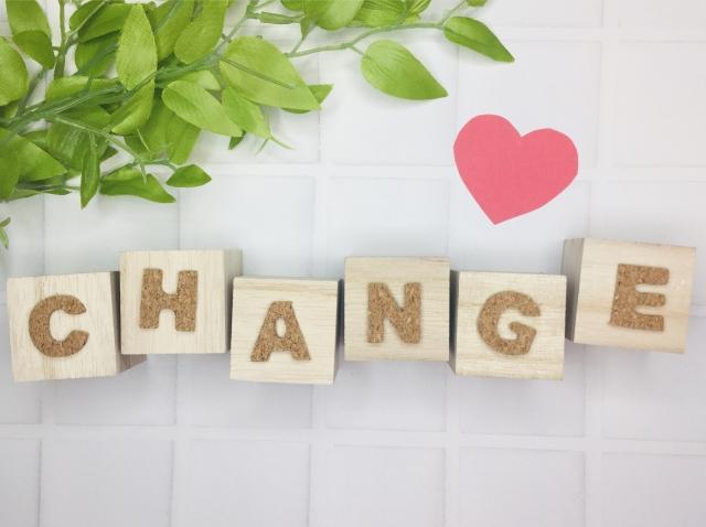 人生が上手くいかないのであれば環境を変えてみよう